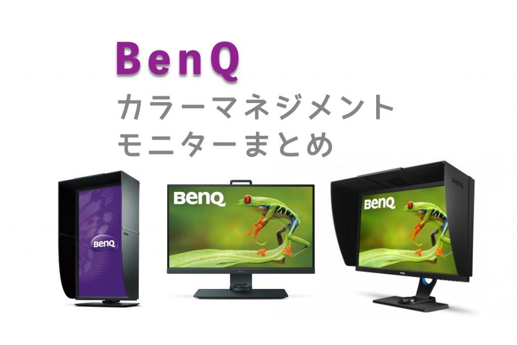 BenQのカラーマネジメントモニターまとめ|各種ディスプレイ性能の違いを比較