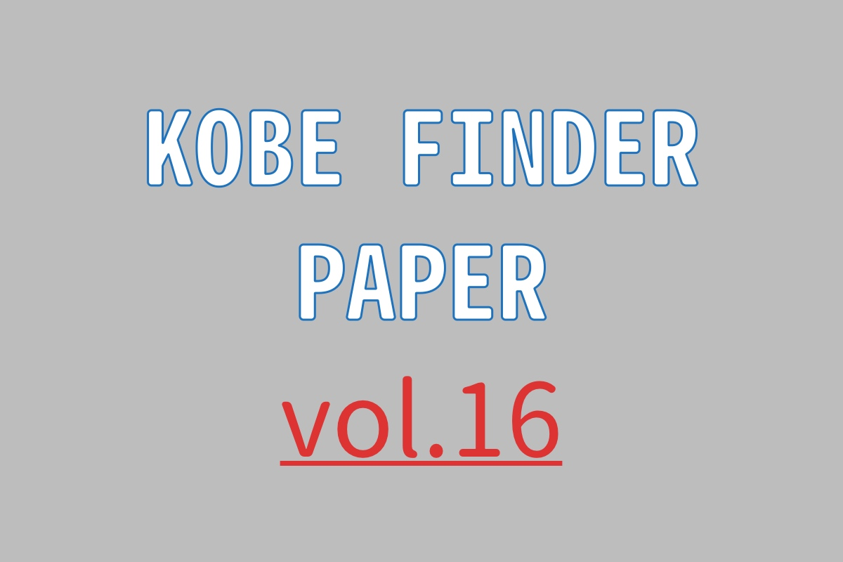 KOBE FINDER PAPER Vol.16