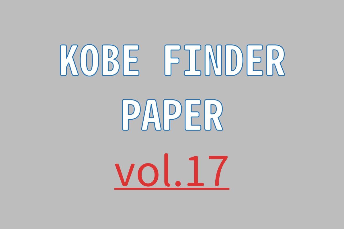 kobefinder paper17