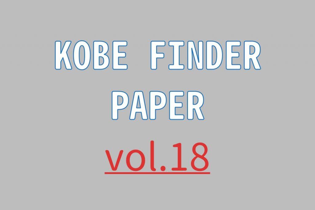 kobefinder paper18