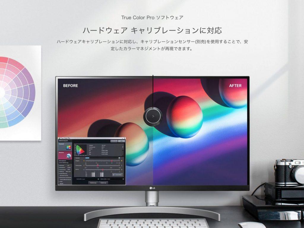 LGの4Kディスプレイ「27UK850-W」はハードウェアキャリブレーションが可能なカラーマネジメントモニター