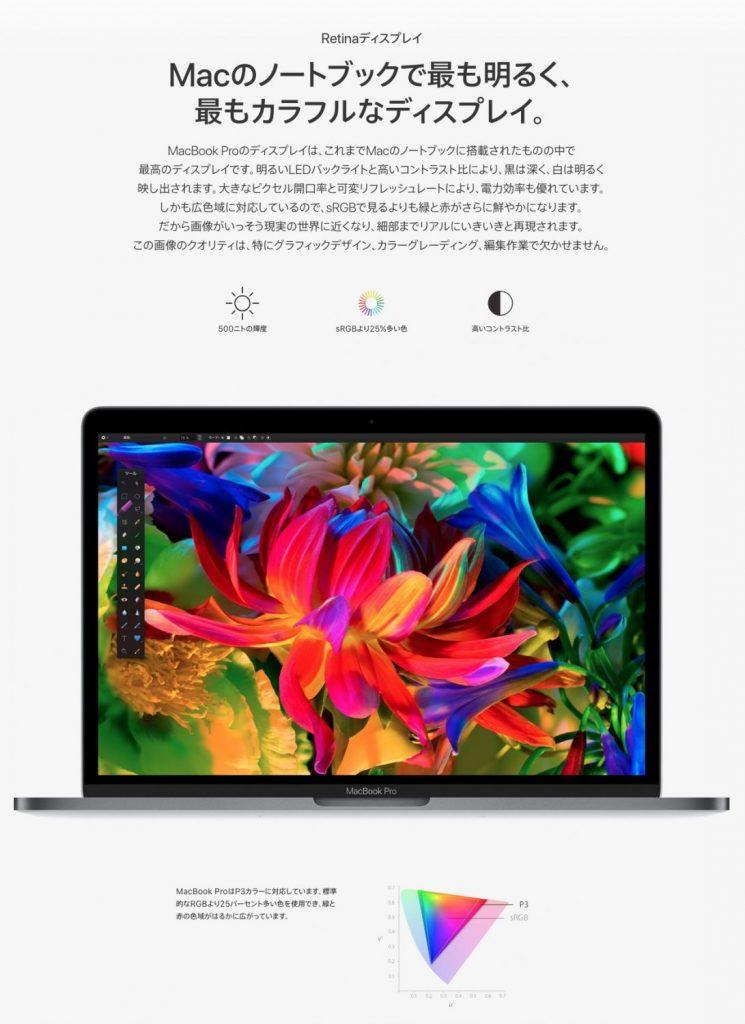 MacBook Pro 2016 2017のディスプレイは広色域P3 でsRGBより広い