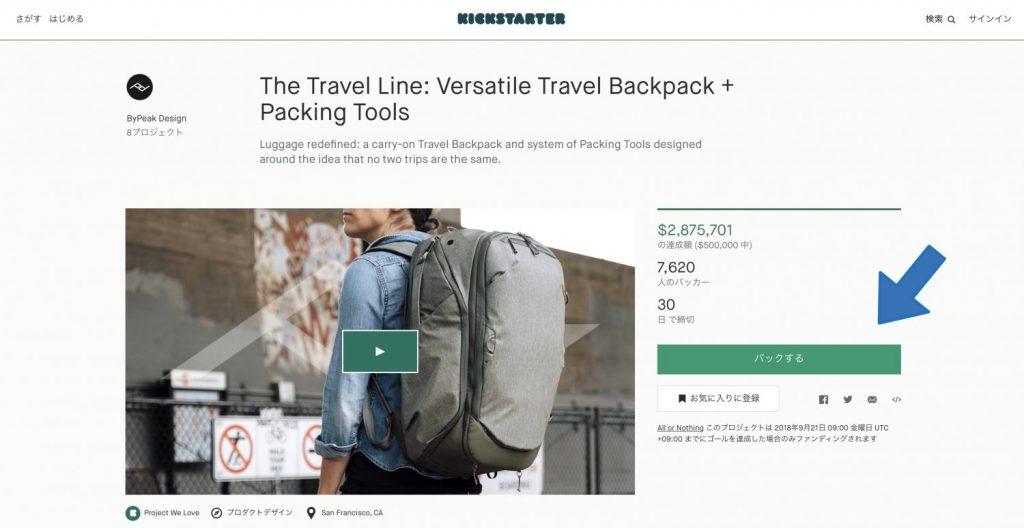 Peak DesignのKickstarterの利用方法
