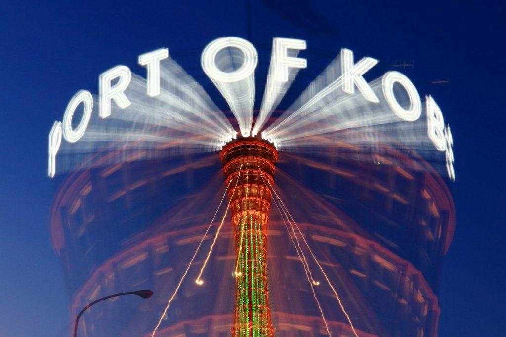 露光間ズームで撮影した文字が飛び出るポートタワー
