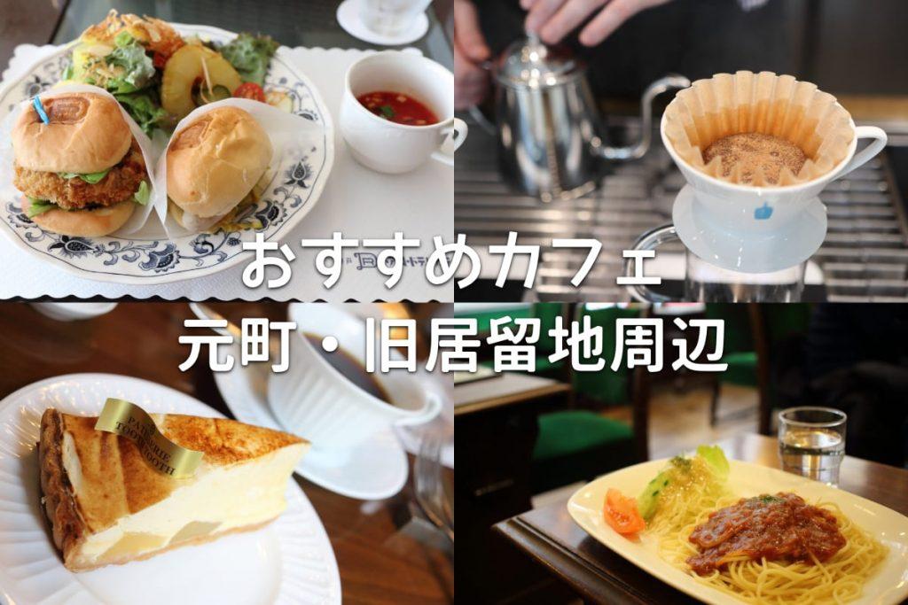 神戸のおすすめカフェまとめ|元町駅・旧居留地周辺の人気店