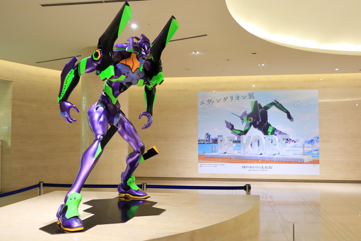 神戸ゆかりの美術館にてエヴァンゲリオン展
