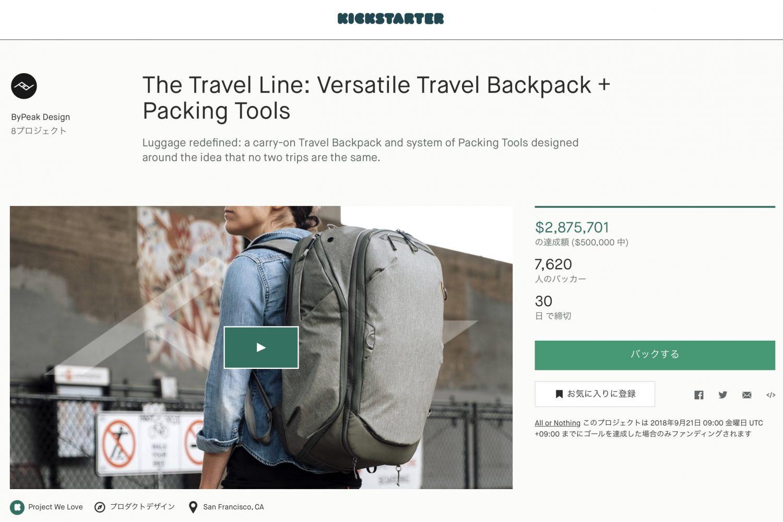 ピークデザインのトラベルバックパック45LとパッキングツールをクラウドファンディングのKickstarterで注文