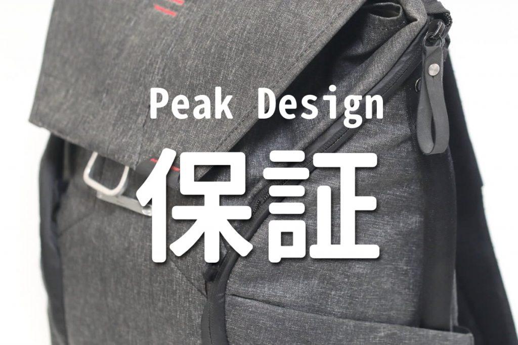 ピークデザインの保証内容と利用方法 Peak Design