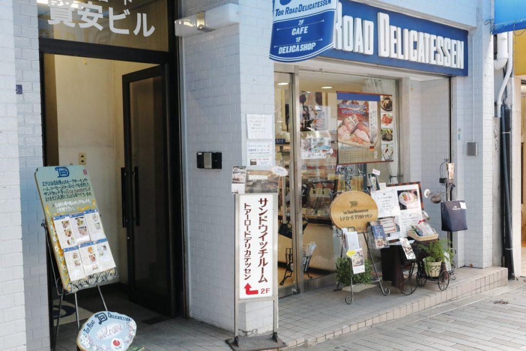 トアロード・デリカテッセンお店の外観・入り口