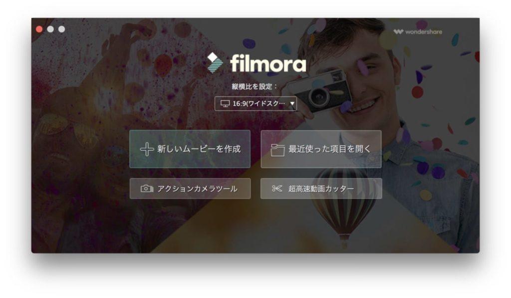 動画編集ソフト filmora フィモーラの起動画面