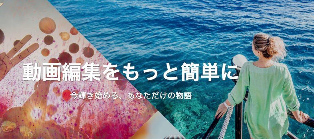 動画編集ソフト フィモーラ filmora