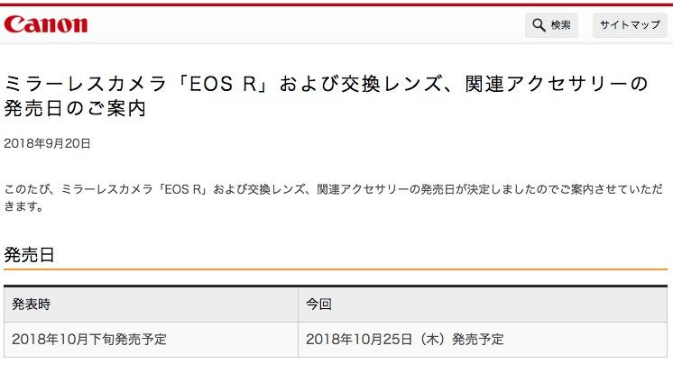キヤノン ミラーレスカメラ EOS Rの発売日