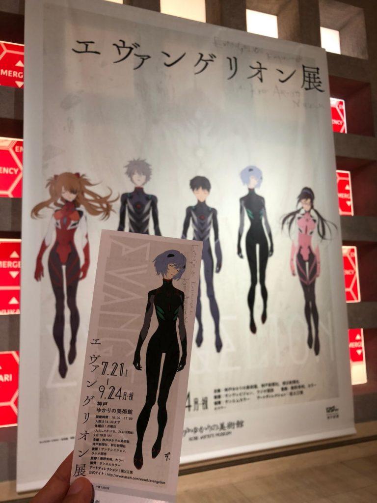 チケットは好きなキャラクターのものを選べる 綾波レイ神戸ゆかりの美術館にてエヴァンゲリオン展