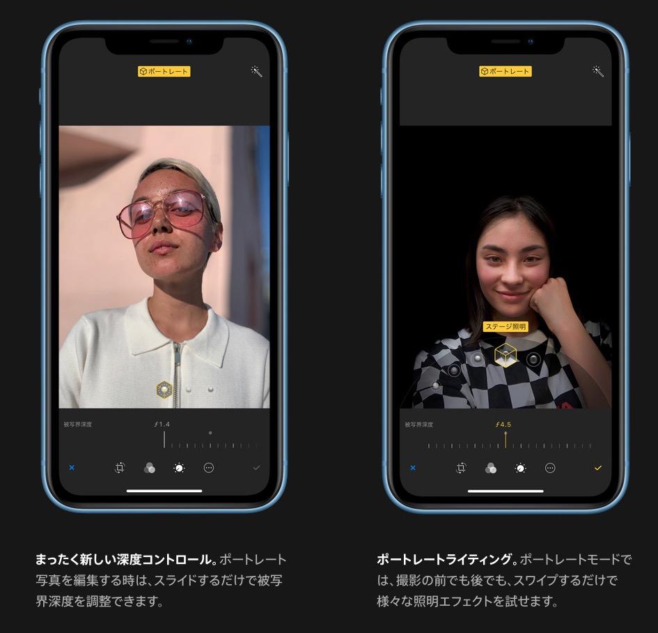 iPhoneのポートレートモードと深度コントロール