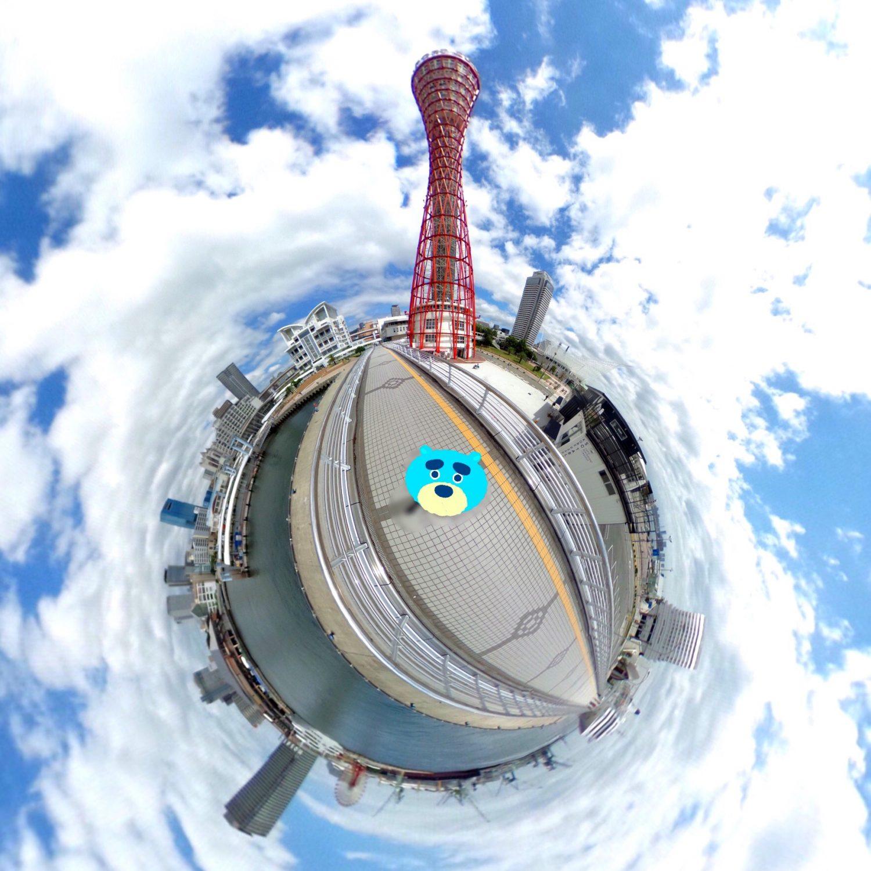 神戸ポートタワーの見えるリトルプラネット THETA Sで撮影