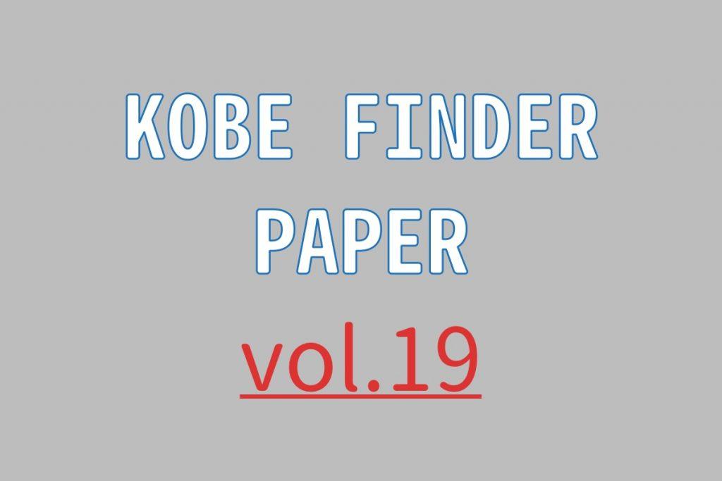 キヤノンのフルサイズミラーレスカメラEOS R が欲しいKOBE FINDER PAPER Vol.19|カメラと神戸のニュース
