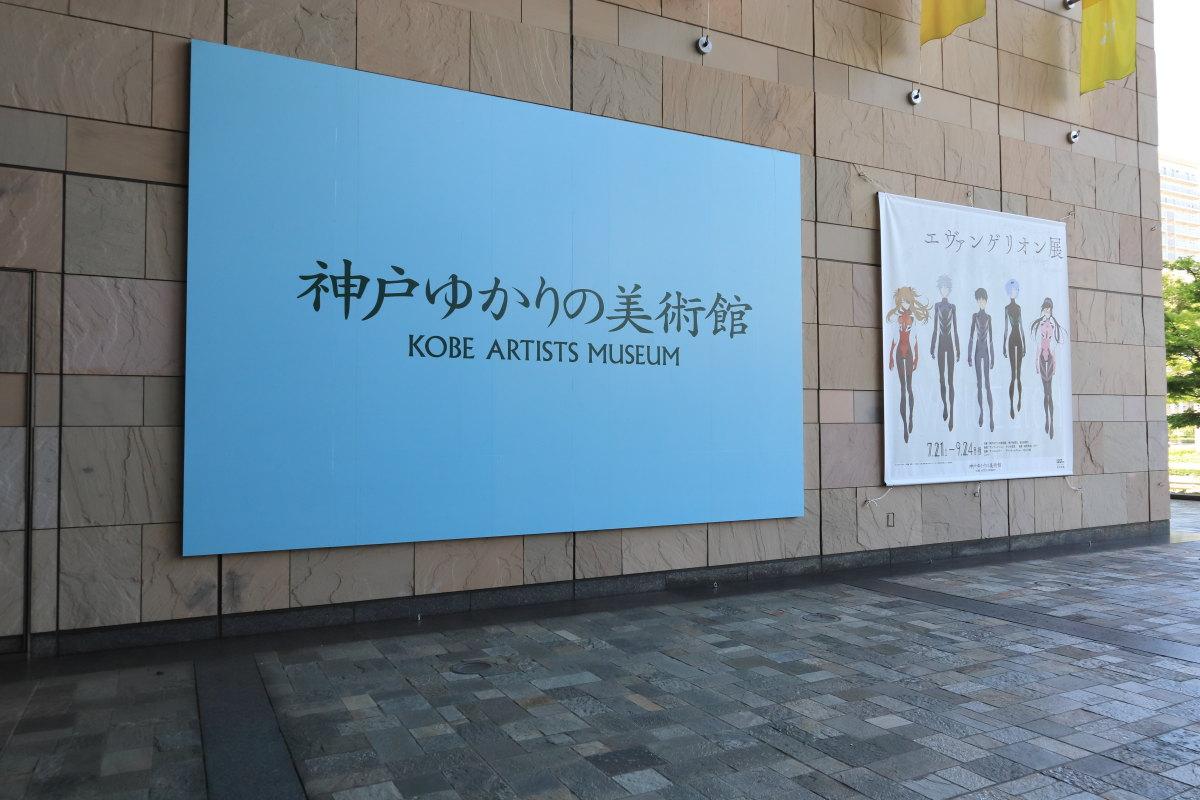 神戸ゆかりの美術館 エヴァンゲリオン展