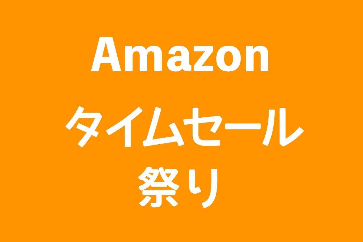 Amazonタイムセール祭り10月31日18時〜80時間開催!注目おすすめ商品まとめ