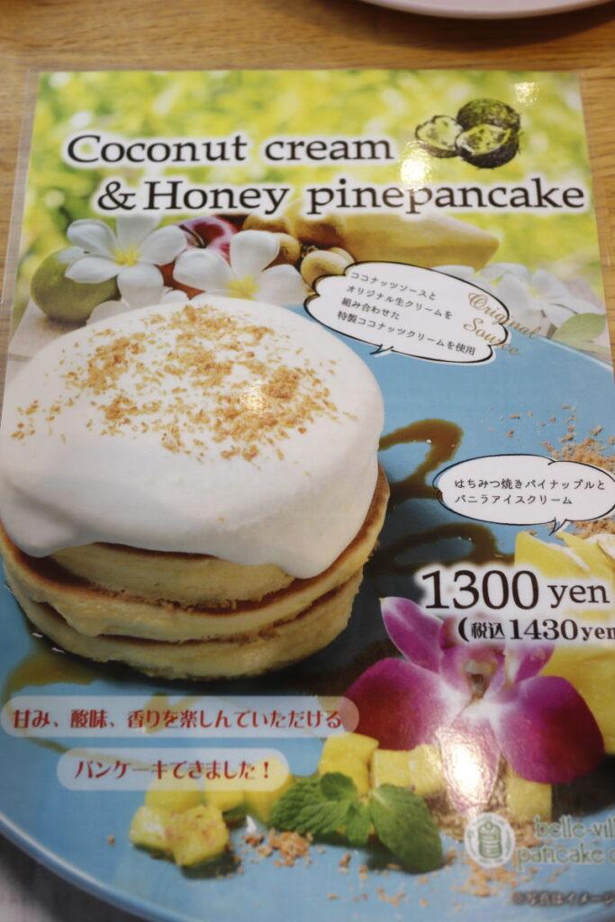 ココナッツクリーム&ハニーパインパンケーキ ベルヴィル