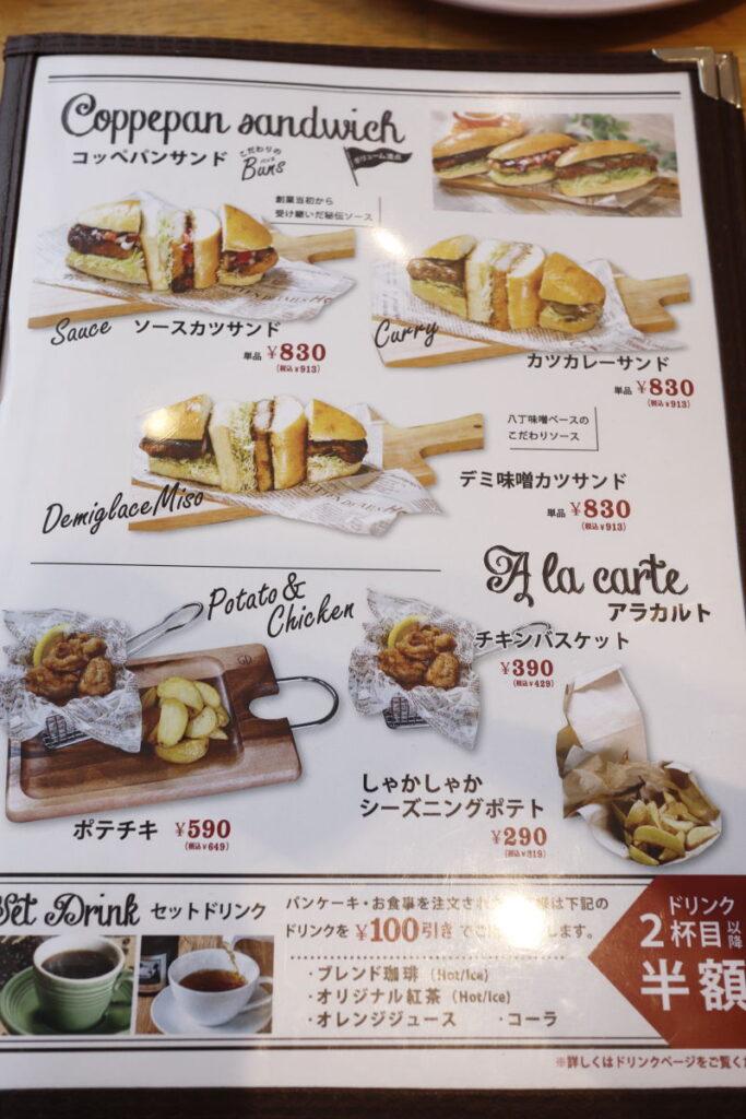 ベルヴィルのサンドイッチ、ハンバーガーメニュー