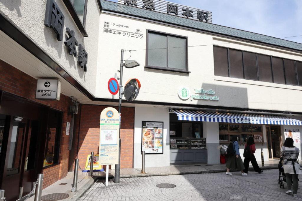 パンケーキカフェ「ベルヴィル」belle-ville 外観 阪急岡本駅隣