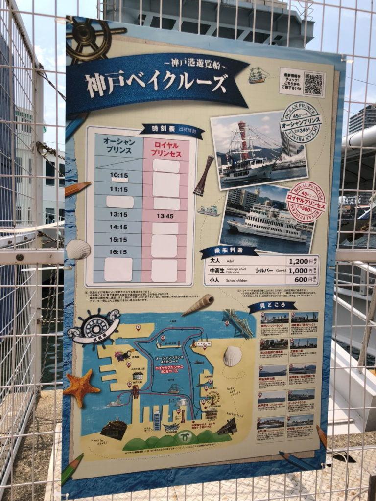 神戸ベイクルーズの時刻表とコース