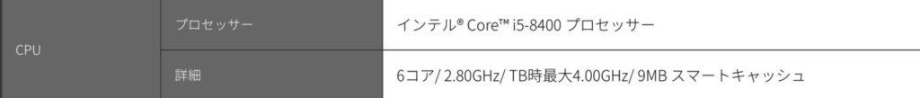 CPUのスペックの見方 例1