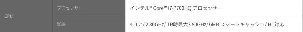 CPUのスペックの見方 例2