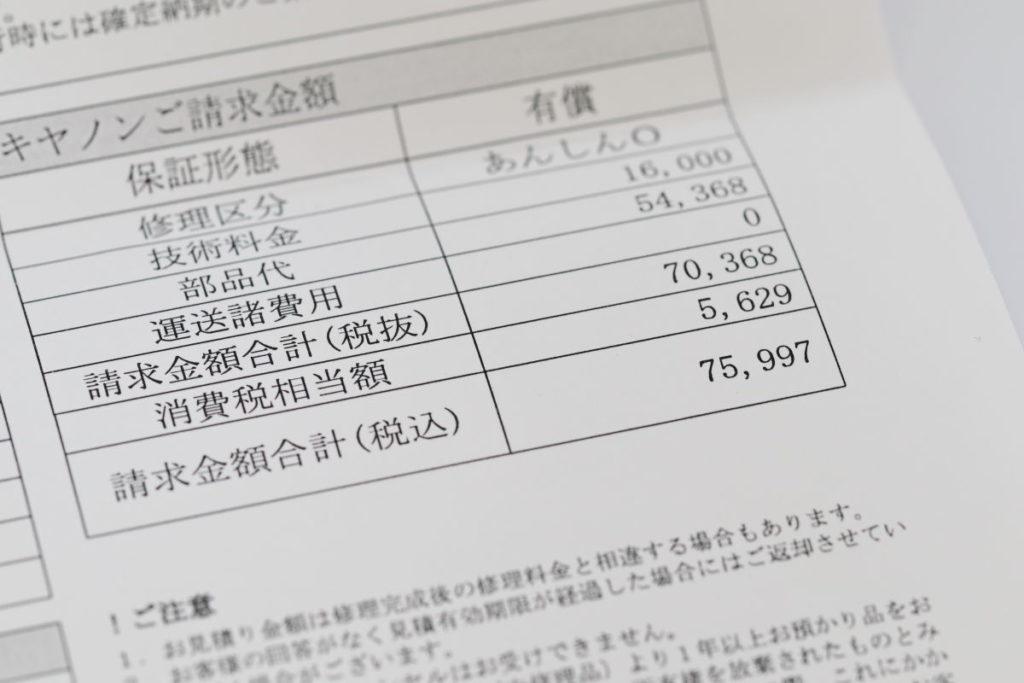 レンズの修理料金見積書 約7万6千円