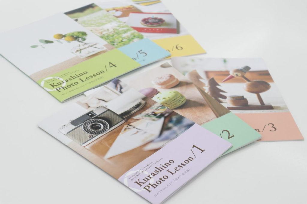 6ヶ月分のテキストブック ゆるっと楽しむ暮らしのフォトレッスンプログラム フェリシモ ミニツク
