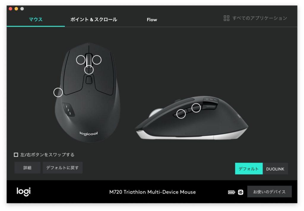 Logicool Options マウスカスタマイズ画面