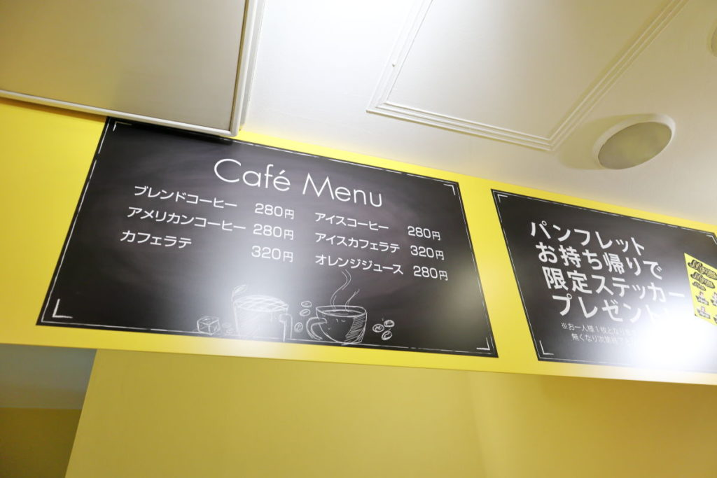Mouse Dinerのドリンクメニュー