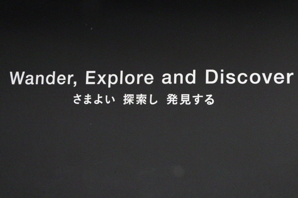 Wander, Explore and Discover さまよい 探索し 発見する
