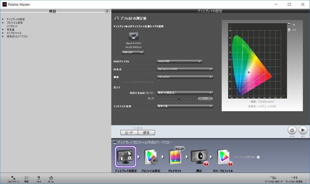 キャリブレーションソフトウェア Palette Master
