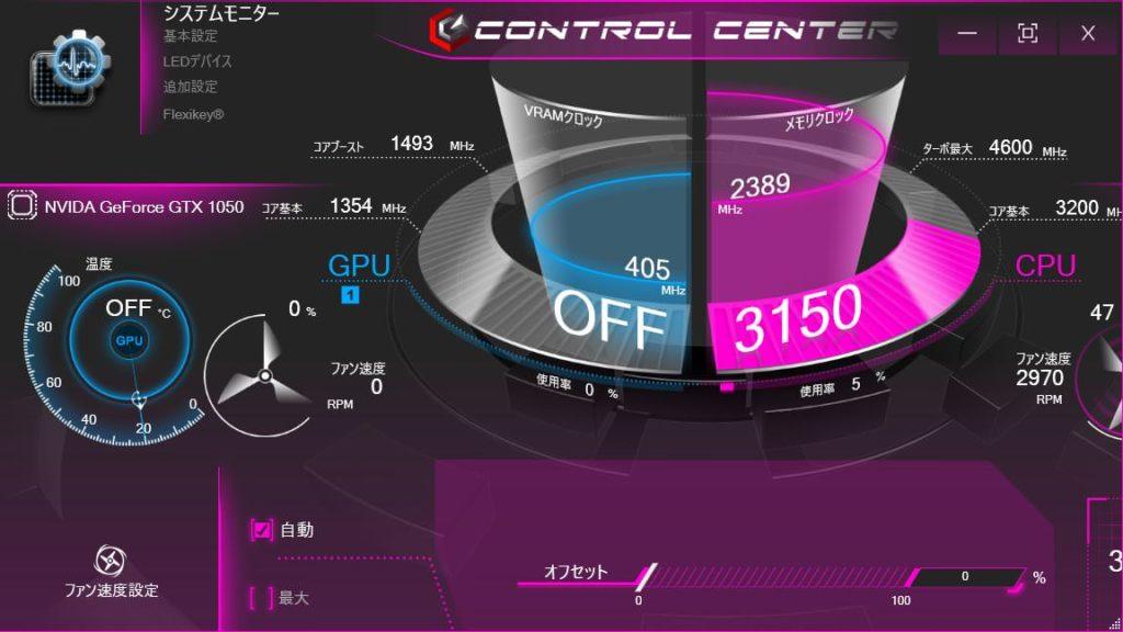 マウスコンピューター プリインストールされているアプリ Control Center 2.0