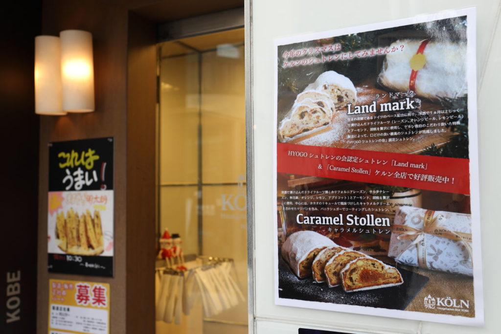 ケルン KOLN 岡本店 店舗前のシュトーレンのポスター