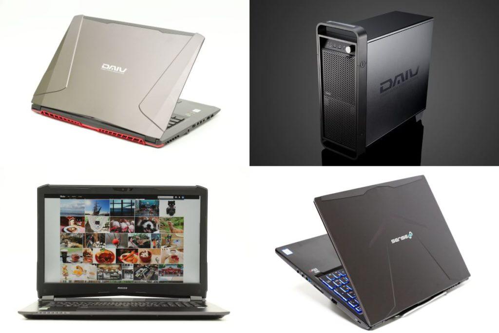 写真編集用におすすめのパソコンまとめ!各社クリエイターPCと写真家監修モデルなど