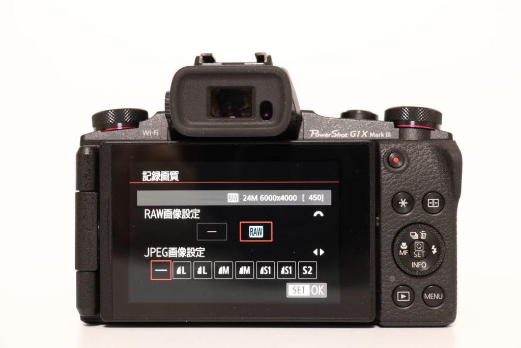 カメラの設定 RAWの選択