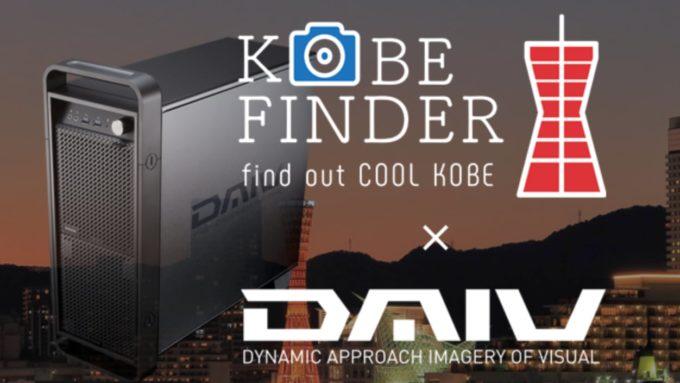 RAW現像/動画編集向けパソコン 神戸ファインダー×DAIV コラボモデル|DAIV マウスコンピューターのクリエイター・エンジニア向けPCブランド【公式】