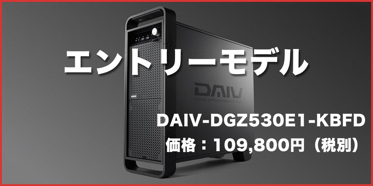 DAIV 神戸ファインダー コラボパソコン エントリーモデル