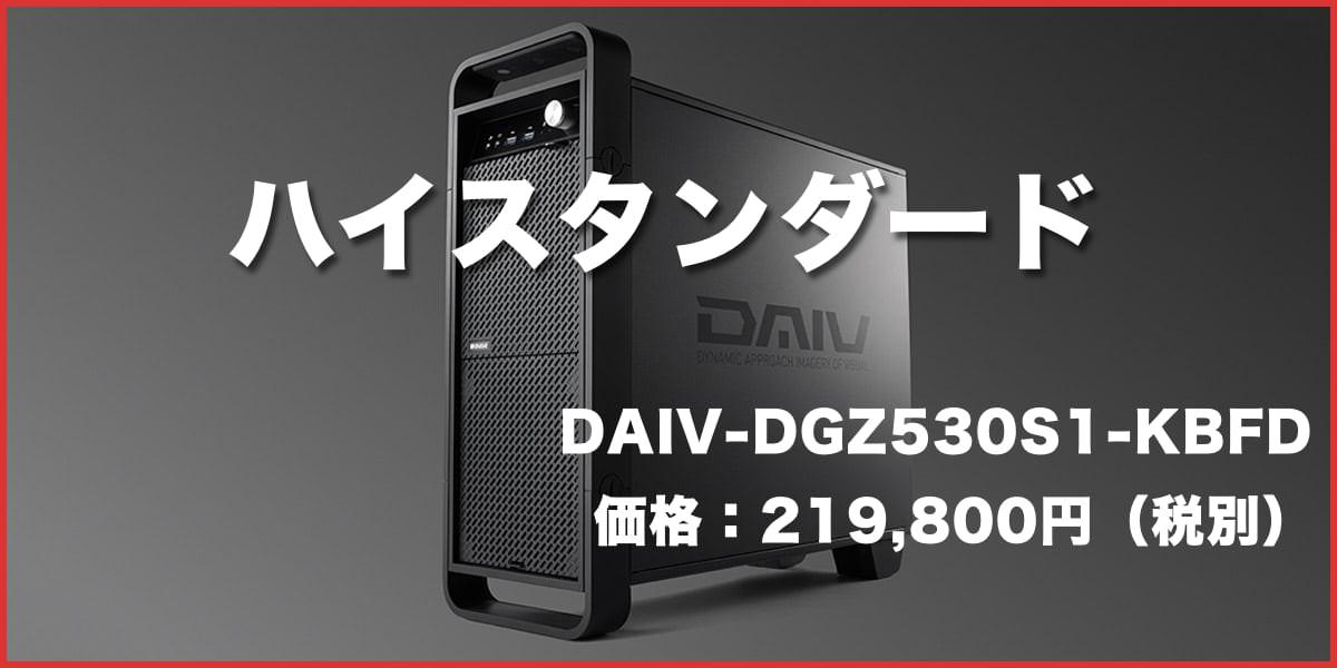 DAIV 神戸ファインダー コラボパソコン ハイスタンダードモデル