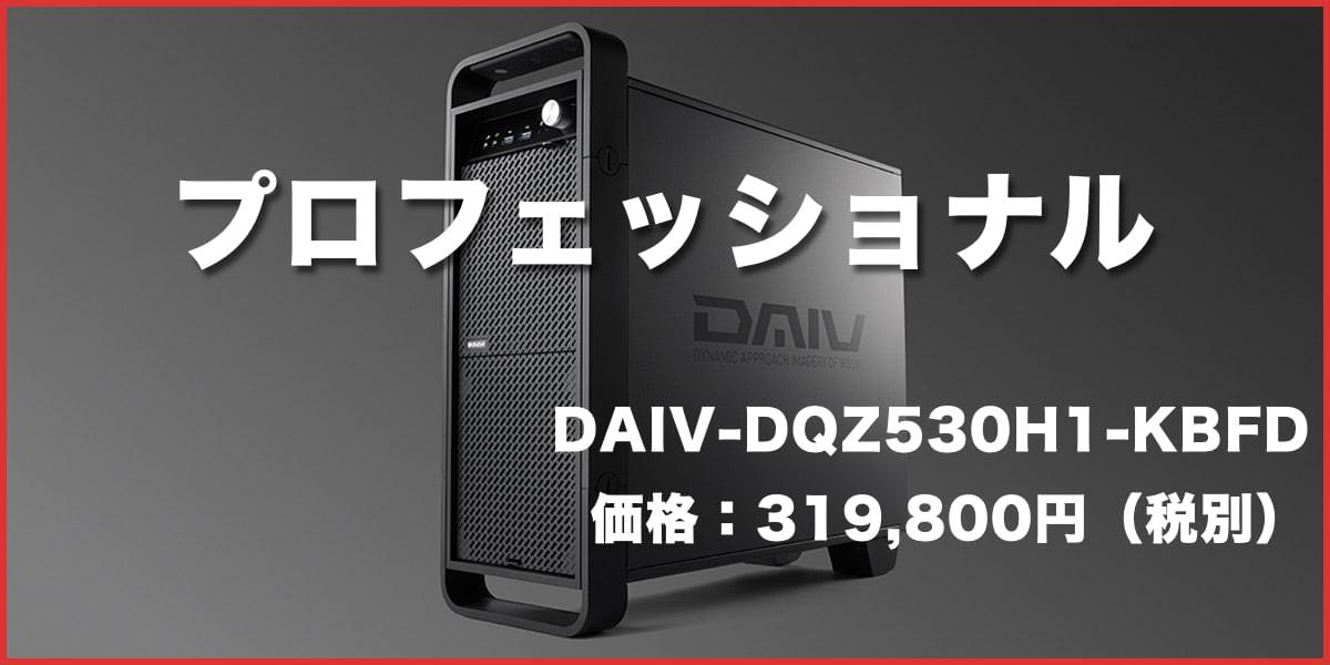 DAIV 神戸ファインダー コラボパソコン プロフェッショナルモデル