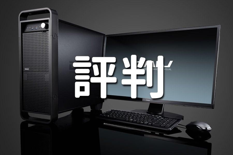 マウスコンピューター DAIV 神戸ファインダーコラボパソコンの評判