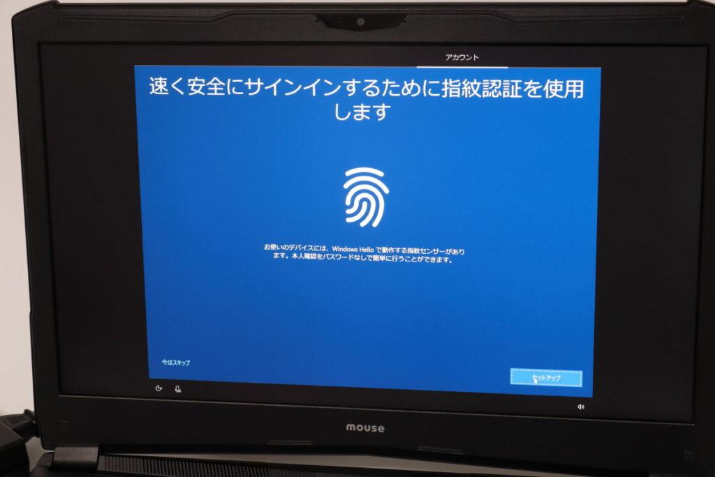 指紋認証の登録画面