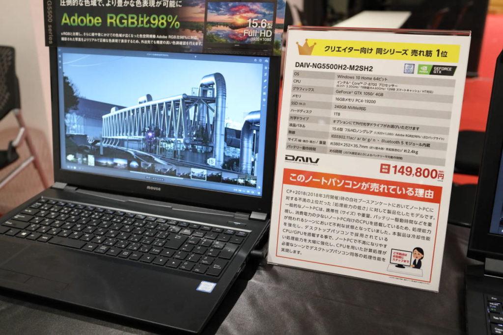 DAIV-NG5500H2-M2SH2 同シリーズ売れ筋1位