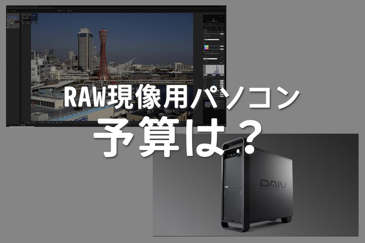 RAW現像用パソコンの予算は何円?