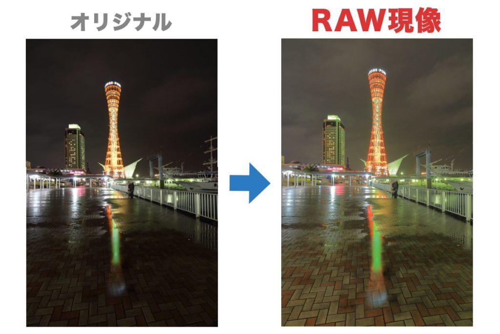 RAW現像の例 編集前後の比較 ポートタワーの夜景写真
