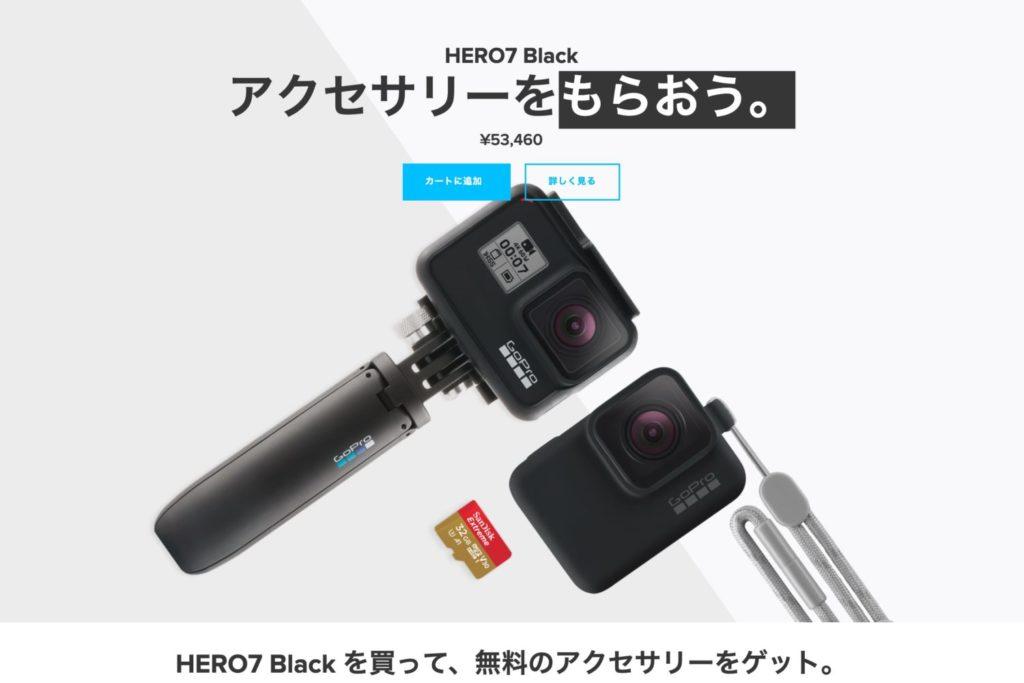 GoPro公式サイトの購入でアクセサリーをもらおう