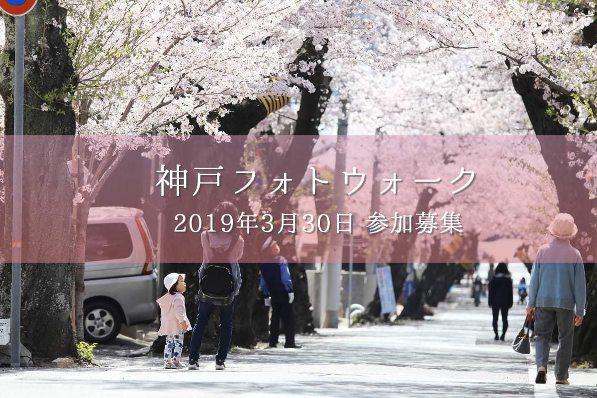 神戸フォトウォーク 2019年3月30日 募集