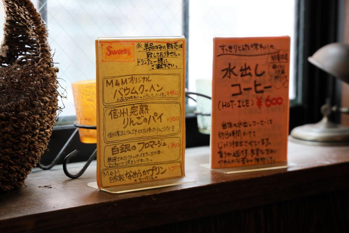 Jazz喫茶 M&M 店内